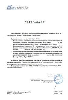 Reference EKOGAZ CONSULT Ltd.