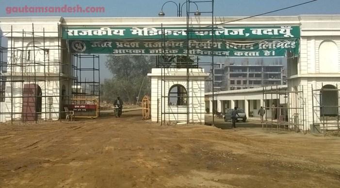 भाजपा की झोली भरने वाले बदायूं के बुरे दिन शुरू, आरएमसी का कनेक्शन काटा