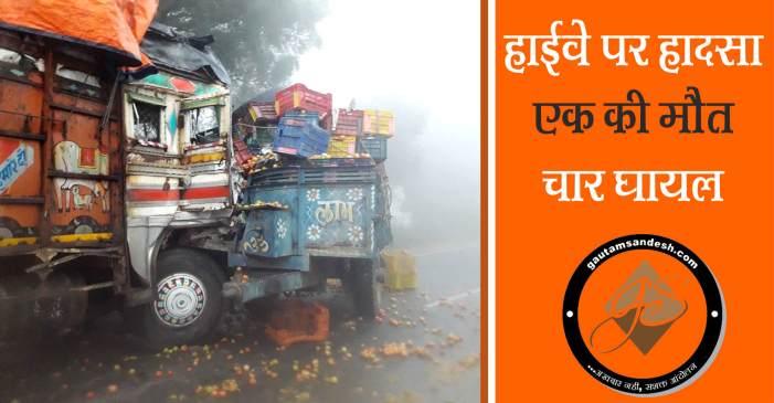 कोहरे में ट्रक-ट्रैक्टर भिड़े, एक की मौत, घायलों की हालत गंभीर