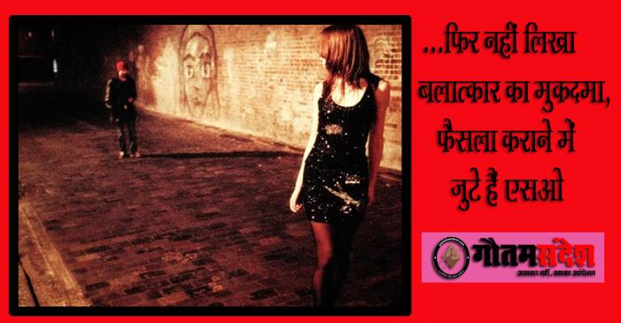 यौन उत्पीड़न की एक और वारदात, घटना दबाने में जुटे हैं एसओ