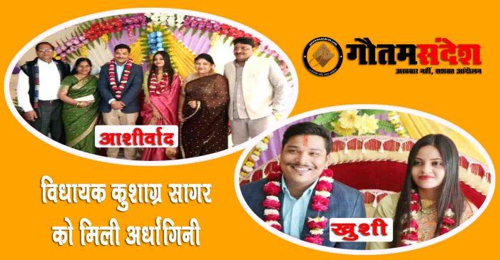 भाजपा विधायक कुशाग्र सागर को मिल गई जीवन संगिनी, रिश्ता तय