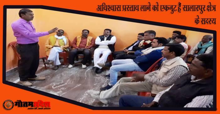 आने वाली है अविश्वास प्रस्तावों की बाढ़, पहला शिकार है सालारपुर
