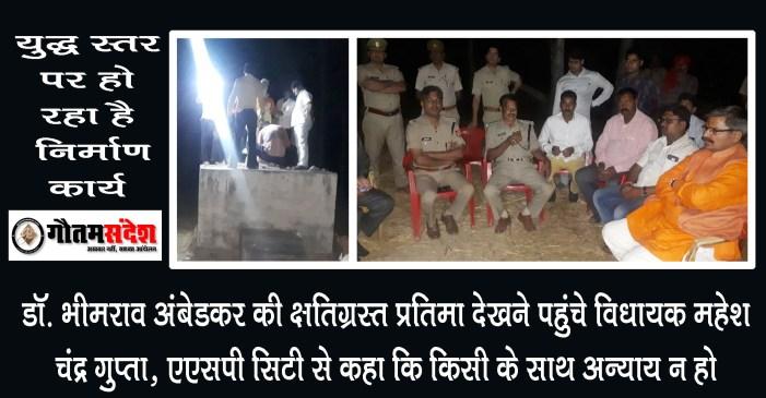 डॉ. भीमराव अंबेडकर की क्षतिग्रस्त प्रतिमा देखने पहुंचे विधायक