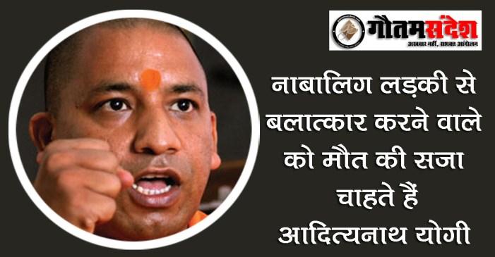 नाबालिग का बलात्कार करने वाले को मौत देना चाहते हैं योगी