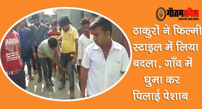 ठाकुरों ने फिल्मी स्टाइल में लिया बदला, गाँव में घुमाया, पेशाब पिलाई