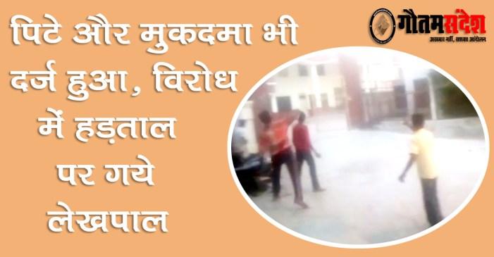 पिटे और मुकदमा भी दर्ज हुआ, विरोध में हड़ताल पर गये लेखपाल