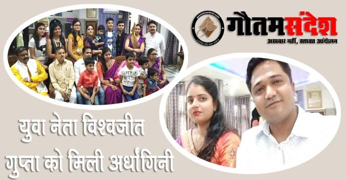 युवा नेता विश्वजीत गुप्ता को भी मिल गई अर्धांगिनी, विवाह तय