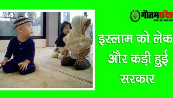 इस्लामिक शिक्षा और नमाज से 16 साल के बच्चों को दूर रखें