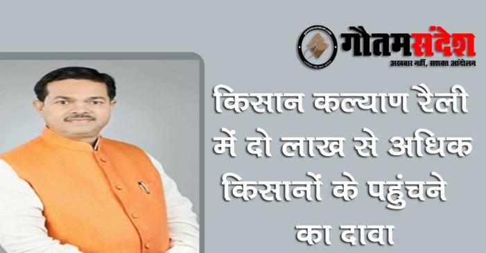 प्रधानमंत्री को सुनने शाहजहाँपुर दो लाख से अधिक किसान जायेंगे