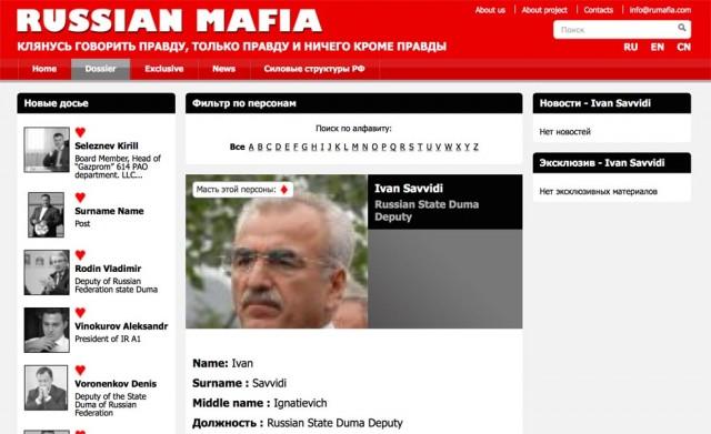 Ιβάν ρίξε μια ματιά στο rumafia.com...