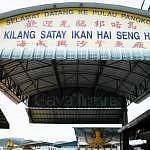 Hai Seng Hin Fish Factory that started its business since 1969