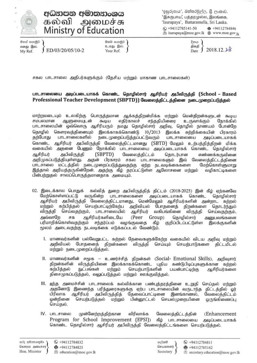 Ministry of Education Vacancies - Gazette lk - ගැසට් lk