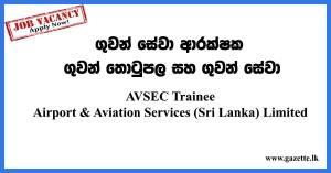 AVSEC-Trainee---Airport-&-Aviation-Services-(Sri-Lanka)-Limited