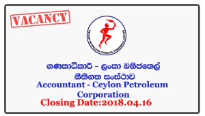 Accountant - Ceylon Petroleum Corporation Closing Date: 2018-04-16