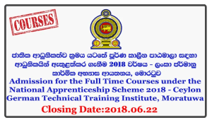 Admission for the Full Time Courses under the National Apprenticeship Scheme 2018 - Ceylon German Technical Training Institute, Moratuwa Closing Date: 2018-06-22