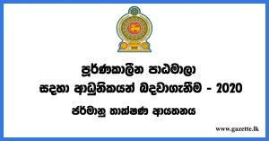 Admission-of-Apprentices-for-Full-Time-Courses---Ceylon-German-Tech-2020