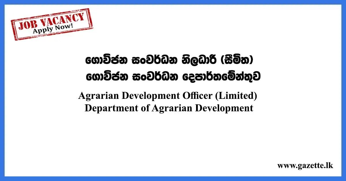 Agrarian-Development-Officer-(Limited)---Department-of-Agrarian-Development