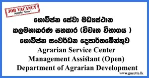 Agrarian-Service-Center-Management-Assistant-(Open)---Department-of-Agrarian-Development