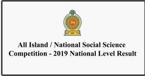 All Island / National Social Science Competition - 2019 National Level Result