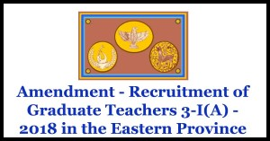 Amendment - Recruitment of Graduate Teachers 3-I(A) - 2018 in the Eastern Province