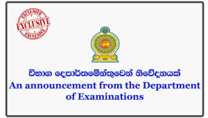 An announcement from the Department of Examinations