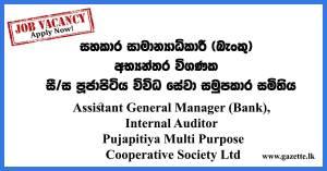 Assistant-General-Manager-(Bank),-Internal-Auditor---Pujapitiya-Multi-Purpose-Cooperative-Society-Ltd