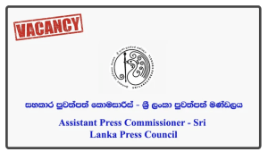 Assistant Press Commissioner - Sri Lanka Press Council