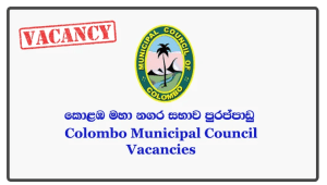 Assistant Town Hall Keeper, Dog Destructor, Tree Cutter, Cleaner, Dogs Catcher, Road Maker, Traffic Warden, Cow Catcher, Grease Sprayer - Colombo Municipal Council