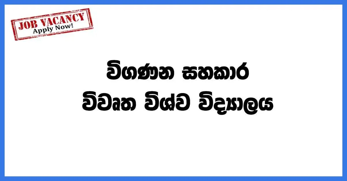 Audit-Assistant-Open-University-of-Sri-Lanka