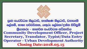 Community Development Officer, Technical Officer, Project Secretary, Translator, Typist/Data Entry Operator - Urban Development Authority Closing Date: 2018-05-15