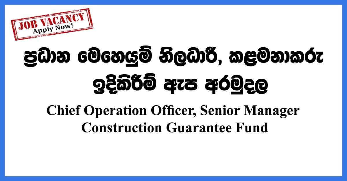 Construction Guarantee Fund