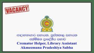 Cremator Helper, Library Assistant - Akmeemana Pradeshiya Sabha