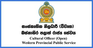 Cultural-Officer-(Open)---Western-Provincial-Public-Service