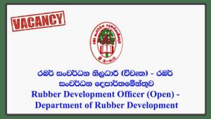 Rubber Development Officer (Open) - Department of Rubber Development Rubber Development Officer (Open) - Department of Rubber Development