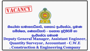 Deputy General Manager, Assistant Engineer, Quantity Surveyor, Accountant - C.W.E. Construction & Engineering Company