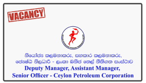 Deputy Manager, Assistant Manager, Senior Officer - Ceylon Petroleum Corporation
