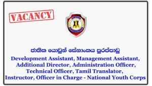 Development Assistant, Management Assistant, Additional Director, Board SecretaryLegal Officer, Administration Officer, Procurement Officer, Technical Officer, Tamil Translator, Instructor, Officer in Charge - National Youth Corps