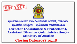 Director (Assistance & Protection), Assistant Director (Administration) - Ministry of Justice Closing Date: 2018-05-18