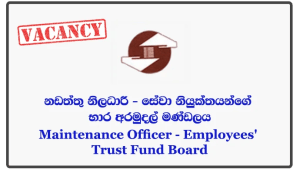 Maintenance Officer - Employees' Trust Fund Board