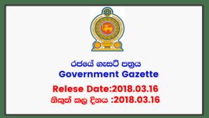 Gazette Sri Lanka March 16 2018