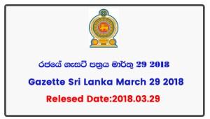 Gazette Sri Lanka March 29 2018