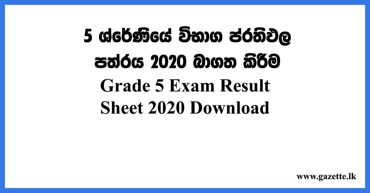 Grade-5-Exam-Result-Sheet-2020-Download