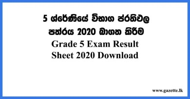Grade-5-Exam-Result-Sheet-2020-Download