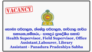 Health Supervisor, Field Supervisor, Office Assistant, Field Labourer, Health Labourer, Library Assistant - Panadura Pradeshiya Sabha