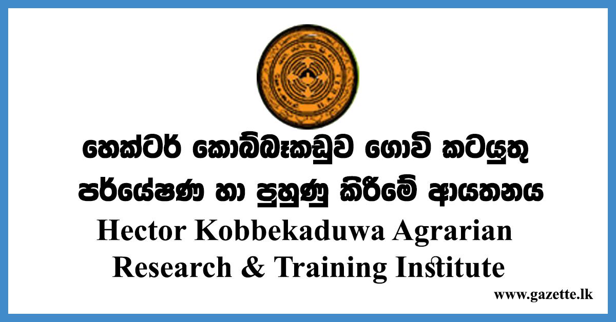 Hector-Kobbekaduwa-Agrarian-Research-Training-Institute