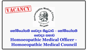 Homoeopathic Medical Officer - Homoeopathic Medical Council