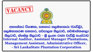 Internal Auditor, Assistant Manager Plantations, Management Assistant, Administrative Officer, Factory Office, Field Officer - Sri Lanka State Plantation Corporation