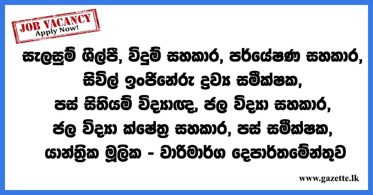 Irrigation-Department-Vacancies-Sri-Lanka