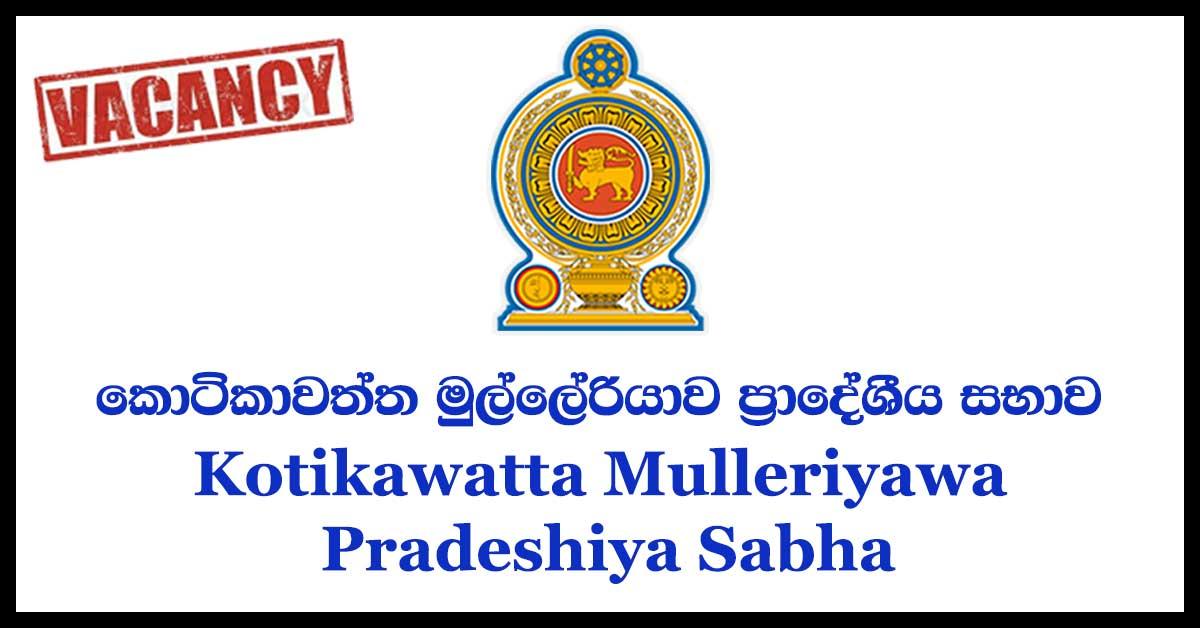 Kotikawatta Mulleriyawa Pradeshiya Sabha