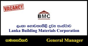 Lanka Building Materials Corporation